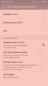 Отключение уведомления о Wi-Fi сетях