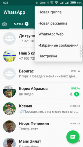 Настройки WhatsApp