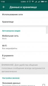 Автозагрузка WhatsApp