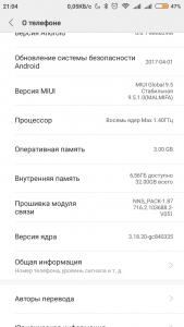 Оперативная память Android