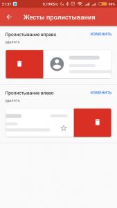 Как настроить жесты в Gmail для Android