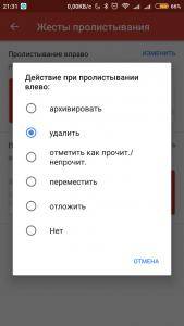 Жесты пролистывания в Gmail