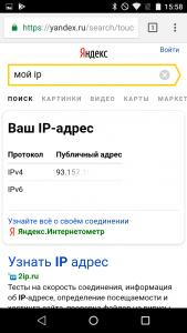 Как узнать IP-адрес в Яндекс