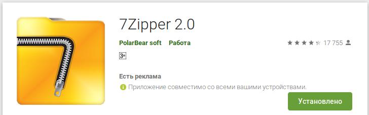 7Zipper 2.0