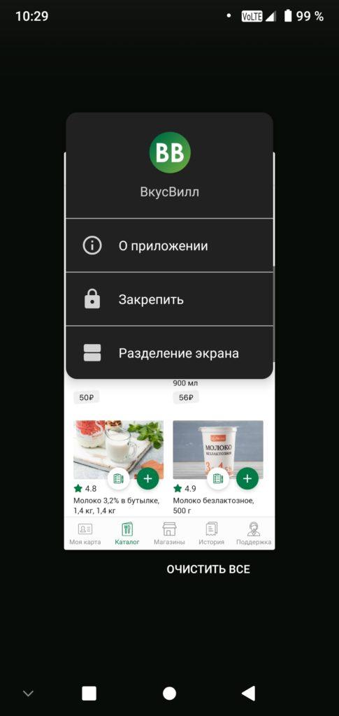 Недавние приложения