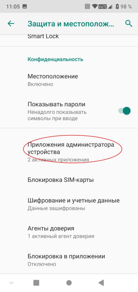 Приложения администратора устройства