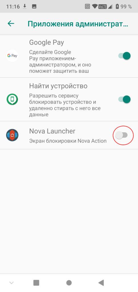 Отключение приложения администратора устройства